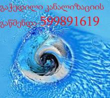 გაჭედილი კანალიზაციის გაწმენდა სანტექნიკი ტროსით599891619