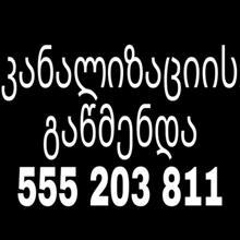 სანტექნიკი კანალიზაციის გაწმენდა 555 20 38 11