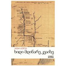 ბიბლუსი ხიდი მდინარე კვაიზე - პიერ ბული