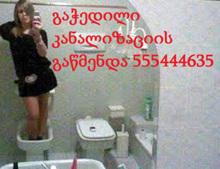 სანტექნიკი გაჭედილი კანალიზაციის წმენდა555444635