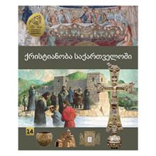 საქართველოს ილუსტრირებული ისტორია - ქრისტიანობა საქართველოში (14)