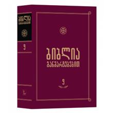 ბიბლია განმარტებებით (9)