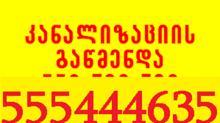 სანტექნიკი თბილისში kanalizaciis gawmenda 555444635