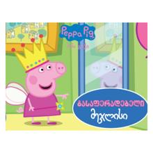 Peppa Pig მეჯლისი