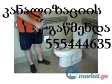santeqnikis gamodzaxeba 24/7-599891619-kanalizaciis gawmenda