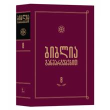 ბიბლია განმარტებებით (8)