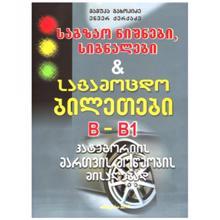 საგზაო ნიშნები სიგნალები- საგამოცდო ბილეთები - B-B1 კატ. 2015