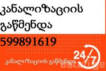 სანტექნიკი თბილისში santeqniki tbilisshi 599891619