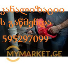 kanalizaciis gawmenda tbilisshi gamodzaxebit-595297099
