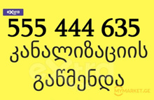 Santeqniki xelisani gamodzaxebit 555444635