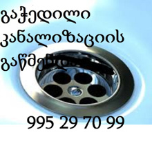 kanalizaciis gawmenda binaze gamodzaxebit-595297099