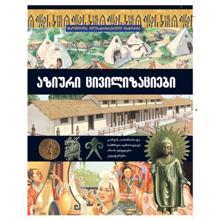 პალიტრა L მსოფლიო ილუსტრირებული ისტორია - 5ტ აზიური ცივილიზაცია