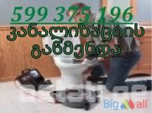 გაჭედილი უნიტაზის გაწმენდა 599375196 თბილისი
