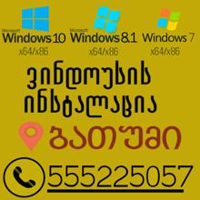 Windows-ის გადაყენება ბათუმში / vindousis gadayeneba batumshi