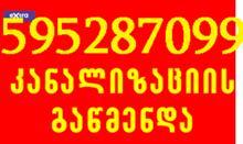 სანტექნიკი ტროსით გაჭედილი კანალიზაციის გაწმენდა595297099