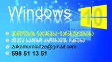 598511351 ვინდოუსის ინსტალაცია გადაყენება გამოძახებით vindousis