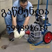 სანტექნიკი , სანტექნიკის გამოძახება-599891619-მილების გაწმენდა