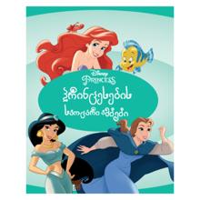 Disney Frozen - პრინცესების საოცარი ამბები