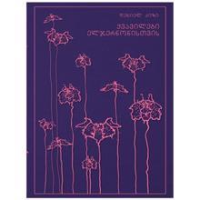 უკვდავი ბიბლიოთეკა-ყვავილები ელჯერნონისთვის იასამნისფერი სქელი ყდა