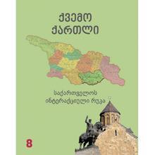საქართველოს ინტერაქციული რუკა 8ნაწ