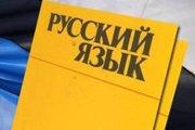 რუსული ენის დაჩქარებული მეთოდი