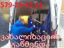 კანალიზაციის გაწმენდა წყლის ჭავლით 579 29 62 63 წყლის ჭავლიანი მანქანა 579 29 62 63 თბილისი