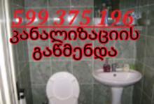 კანალიზაციის გაწმენდა 599375196 kanalizaciis gawmenda 599375196 tbilisi