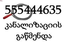 ტროსით კანალიზაციის გაწმენდა 555444635