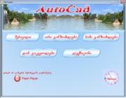 გთავაზობთ ! AutoCAD-ის ვიდეო კურსს - ქართულ ენაზე