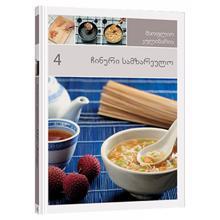 პალიტრა L მსოფლიო კულინარია 4ტ ჩინური სამზარეულო