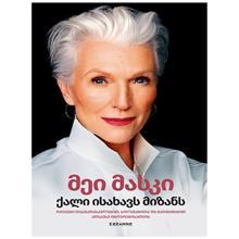 პალიტრა L ქალი ისახავს მიზანს - რჩევები თავგადასავლებით, სილამაზითა და წარმატებით აღსავსე ცხოვრებისათვის
