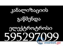 santeqnikis servisi santeqnikis gamodzaxeba 595297099