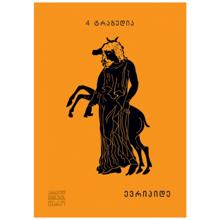 ბიბლუსი 4 ტრაგედია - ევრიპიდე