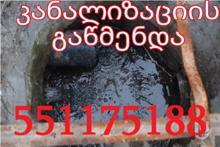 კანალიზაციის ჭის გაწმენდა 551 17 51 88 კანალიზაციის მილის გაწმენდა 551 17 51 88