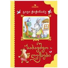 საბავშვო ლექსები - გივი ჭიჭინაძე (პატარა)