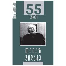 ბიბლუსი თან საკითხავი ტ 31-  თამაზ ჭილაძე 55 ამბავი