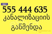 სანტექნიკის გამოძახება kanalizaciis gawmenda 555444635