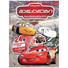 Pepela Disney Cars სახალისო მანქანები