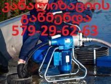 kanalizaciis gawmenda 579296263 wylis wavlit კანალიზაციის გაწმენდა 579296263 წყლის ჭავლით