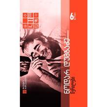 პალიტრა L ნოდარ დუმბაძე - წერილები (ტომი 6)