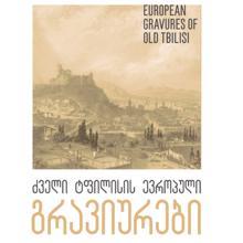 ძველი ტფილისის ევროპული გრავიურები / European Gravures of old Tbilisi