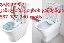 კანალიზაციის გაწმენდა 597777340 SANTEQNIKI