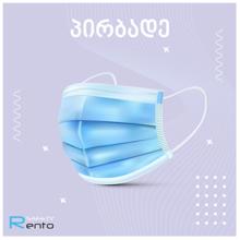 rento პირბადე