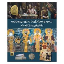 საქართველოს ილუსტრირებული ისტორია - დასავლეთი საქართველო XV-XIX საუკუნეებში (28)