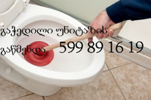 Kanalizaciis gawmenda sakanalizaciis trosi 599891619