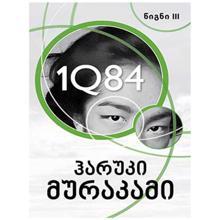 1Q84 ჰარუკი მურაკამი წიგნი 3 მწვანე