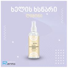 rento ხელის სადეზინფექციო ხსნარი ლიმონი (1ლ)