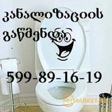 სანტექნიკი თბილისში კანალიზაციის გაწმენდა 599891619
