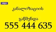 სანტექნიკის მომსახურება-სანტექნიკის გამოძახება-555444635
