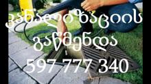 კანალიზაციის ტროსით გაწმენდა 597777340